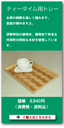 tea_tray.png